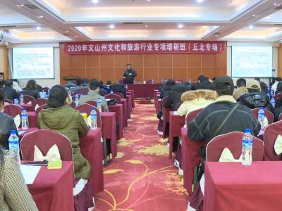 文山州文化和旅游行业专项培训(丘北专场)开班