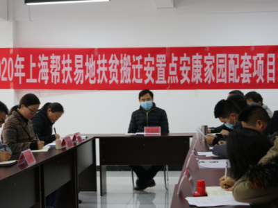 丘北: 发挥上海帮扶项目资产作用 助力易地扶贫搬迁后续帮扶