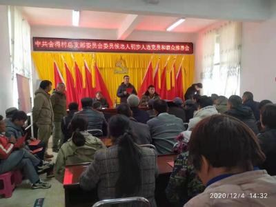 丘北:舍得乡高质量完成村党组织换届选举工作