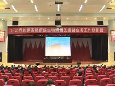 业务培训,工作部署!丘北县创建省级病媒生物防制先进县