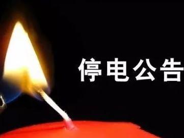 云南文山电力股份有限公司丘北分公司  2021年02月计划停电公告