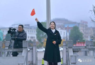 """【新时代文明实践】宣传部党支部组织开展新年""""升国旗唱红歌"""" 主题党日活动"""