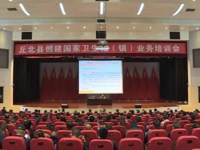 丘北县召开创建国家卫生城(镇)业务培训会