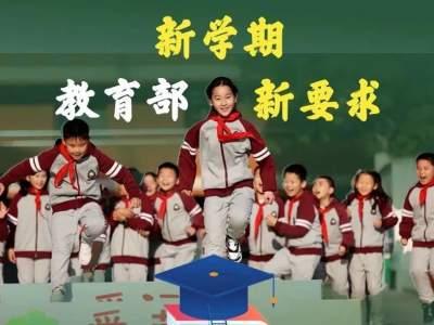 作业、手机、课后、校外培训……教育部的新要求来了