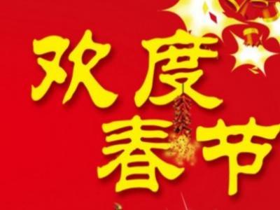 平安春节 交警同行丨春节假期交通安全出行提示,速度了解!