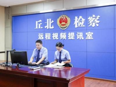 聚焦两会丨丘北县人民检察院工作报告(精编版)