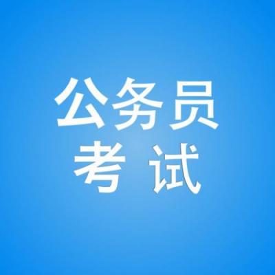 2021年云南公务员招考五大变化!这些信息你得知道~
