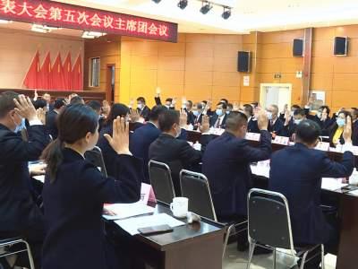 聚焦两会丨丘北县第十七届人民代表大会第五次会议举行主席团第四次会议