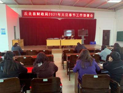 丘北县财政局召开2021年春节期间食品安全工作部署会