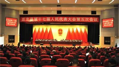 聚焦两会丨丘北县第十七届人民代表大会第五次会议举行第二次全体会议