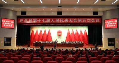 丘北县第十七届人民代表大会第五次会议胜利闭幕