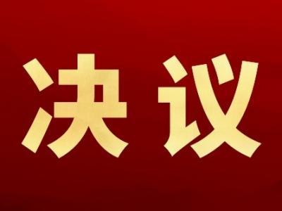 丘北县第十七届人民代表大会第五次会议关于丘北县人民检察院工作报告的决议
