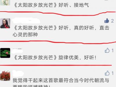 """弘扬新时代""""西畴精神""""丨丘北县用音乐传递正能量"""