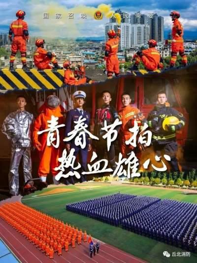 丘北县消防救援大队招聘公告