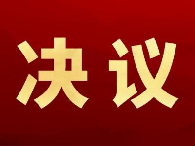 丘北县第十七届人民代表大会第五次会议关于丘北县人民法院工作报告的决议