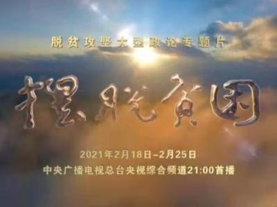 专题片《摆脱贫困》在丘北广大干部群众中引起强烈反响