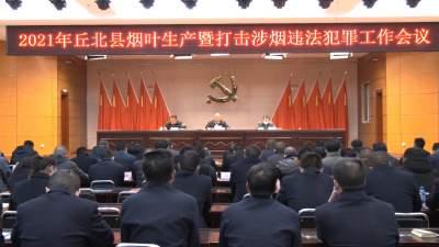 丘北县召开2021年烟叶生产暨打击涉烟违法犯罪工作会议
