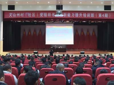 文山州村(社区)党组织书记履职能力提升培训班(第4期)举行开班仪式