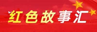 【丘北红色故事会】激战石缸垭口(第四期)