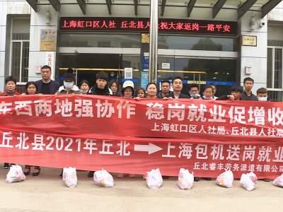"""""""包邮""""返岗!丘北17名农民工免费打""""飞的""""赴上海复工"""