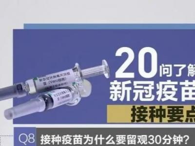 最大规模集中疫苗接种来了!(附接种科普)