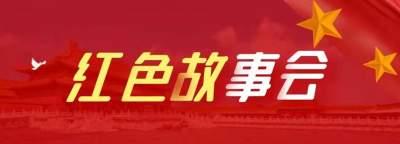 【丘北红色故事会】解放高良打通南盘江南北通道(第五期)