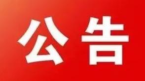 【公告】关于启用丘北县人力资源市场的公告