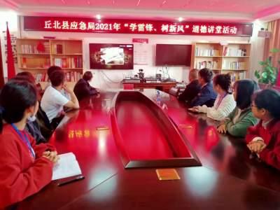 """丘北县应急局新时代文明实践""""3.5学雷锋日""""志愿活动精彩纷呈"""