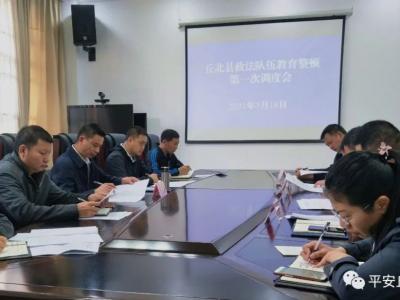 【教育整顿】丘北县召开政法队伍教育整顿第一次调度会