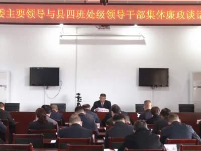 丘北县召开县处级领导干部集体廉政谈话会