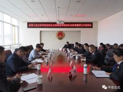 【教育整顿】省政法队伍教育整顿驻点指导组第8组到丘北县检查指导工作