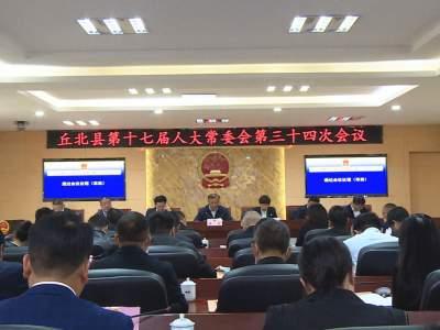 丘北县第十七届人大常委会举行第三十四次会议
