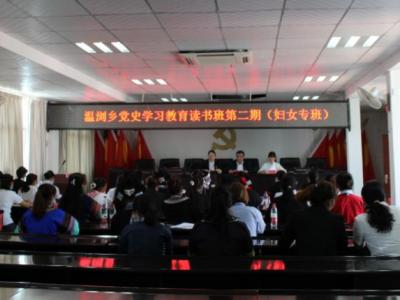 巾帼学党史,筑梦新征程丨丘北温浏举办第二期党史学习教育读书班
