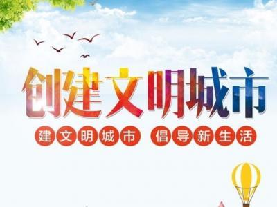 【创建文明城市】@丘北人,全国(全省)文明城市重要点位及测评标准,请查收!(三)