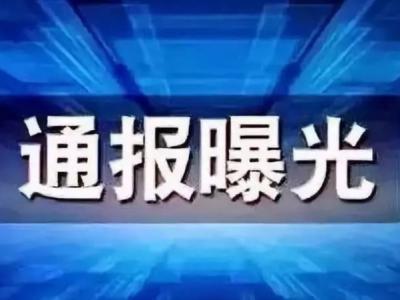 〖通报曝光〗丘北县纪委监委通报曝光党员、公职人员涉嫌违反社会治安管理秩序问题(二)