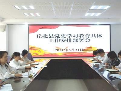 丘北县党史学习教育具体工作安排部署会