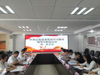 丘北县委党史学习教育领导小组办公室第一次会议召开