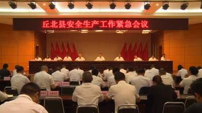 丘北县召开2021年安全生产工作紧急会议