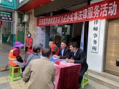 云南晨羿律师事务所开展为民办实事法律服务活动