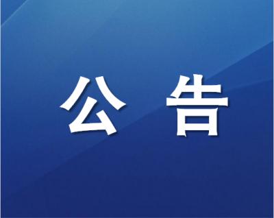 丘北县民政局关于非法社会组织以及社会组织开展违法活动投诉举报方式的公告
