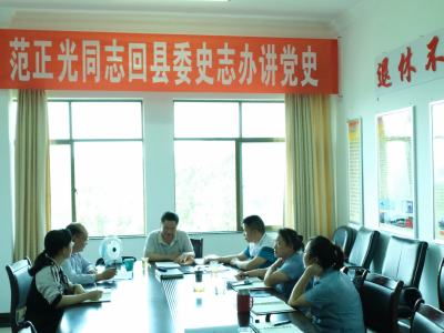丘北县委史志办邀请单位退休干部讲党史