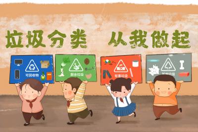 """改善小环境,垃圾""""四分法""""快学起来~"""