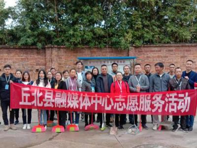 """丘北县融媒体中心开展""""爱卫防疫有我""""新时代文明实践活动"""