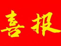 """央地媒体联动 """"七彩云南 留年更牛""""春节短视频大赛获奖名单出炉"""