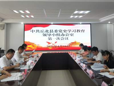 中共丘北县委党史学习教育领导小组办公室召开第一次会议