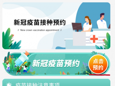"""【提醒】""""云南健康码""""可预约新冠疫苗接种!操作流程→"""