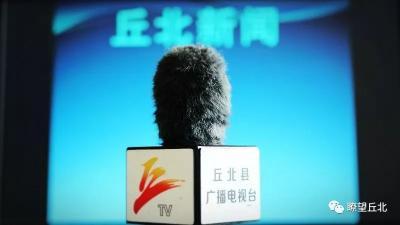 赶快报名!丘北县融媒体中心招聘一名编外记者