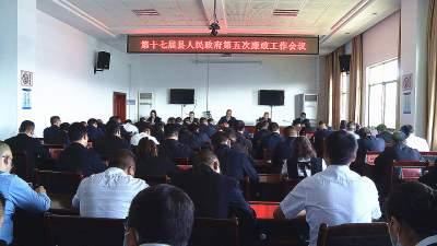 丘北县第十七届人民政府召开第五次廉政工作会