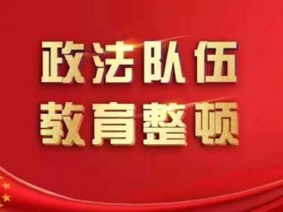 """【教育整顿】丘北县""""五步走""""下好教育整顿""""一盘棋"""""""