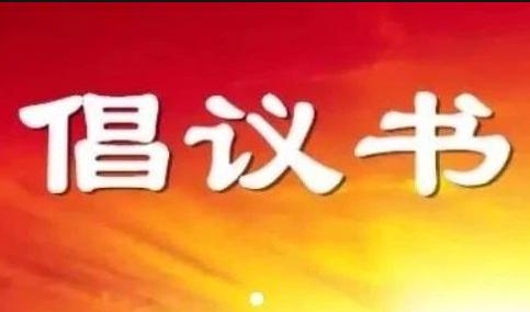 """丘北县""""书香丘北•放飞梦想—颂百年风华•传红色基因""""家庭亲子阅读活动倡议书"""